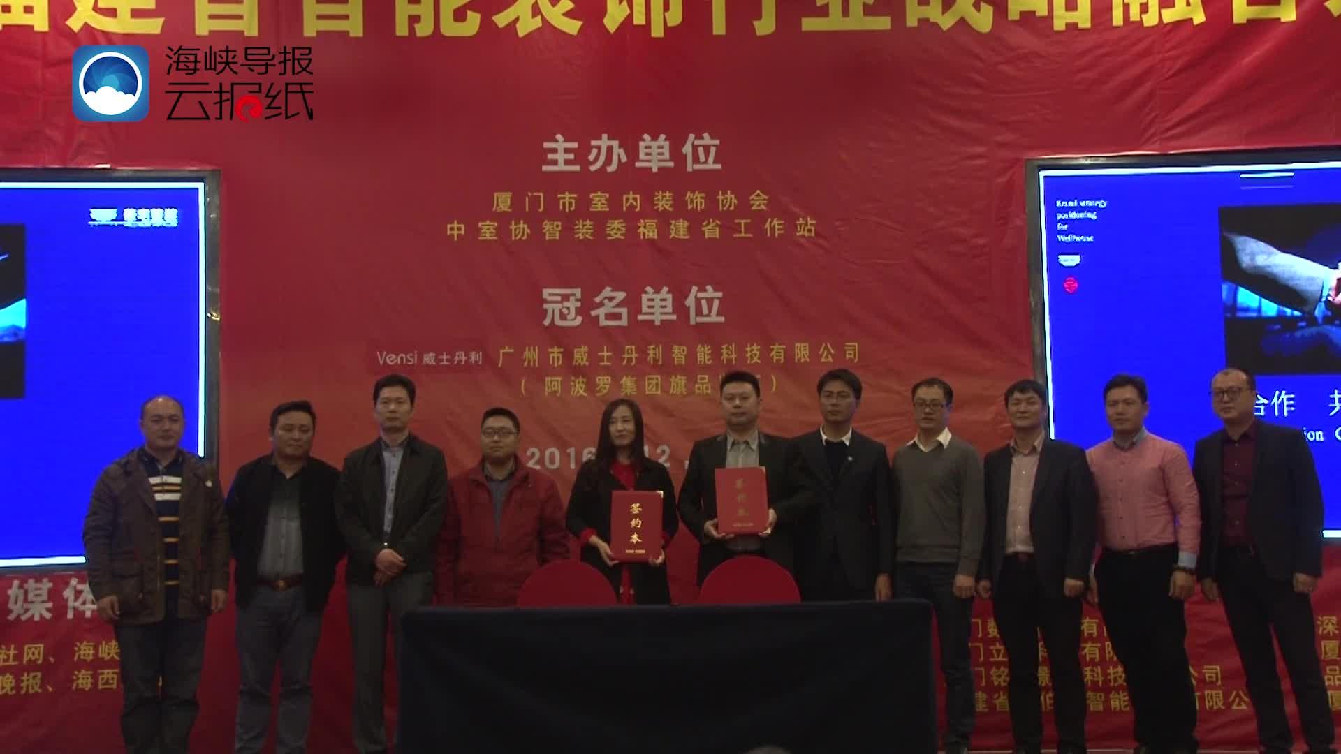 2016福建省智能装饰行业战略融合大会成功召开