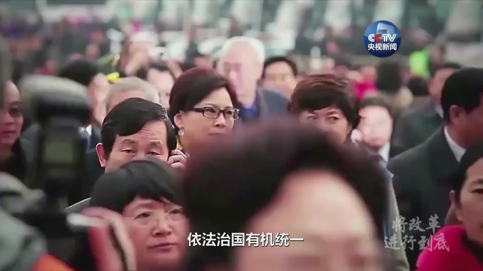 《将改革进行到底》第三集《人民民主新境界》速览